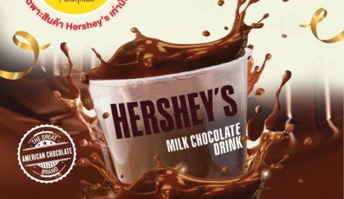 Hershey's Drink ฉลอง 5 ล้านแก้ว ลดทันที 5 บาท ทุกไซต์ !!!!!!!