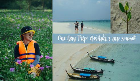 One Day Trip เที่ยวระนองต้องลองถึงจะรู้!