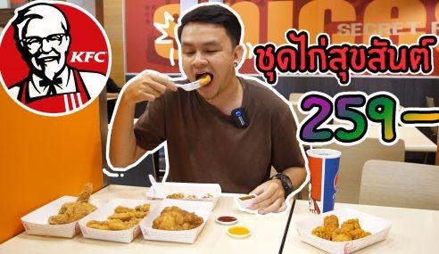 KFC ชุดไก่สุขสันต์ | #SogoodRV