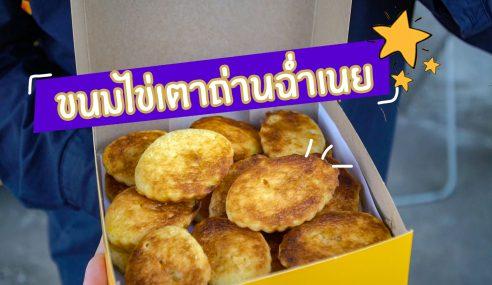 ขนมไข่น้องนิล | #SogoodRV