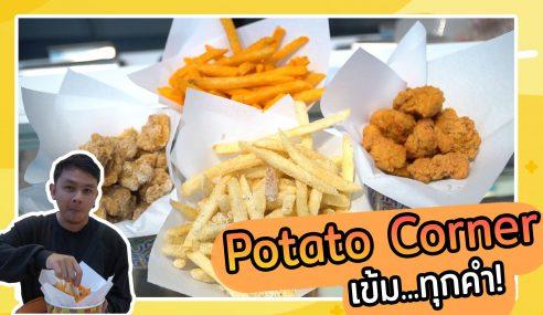 Potato Corner l #SogoodRv