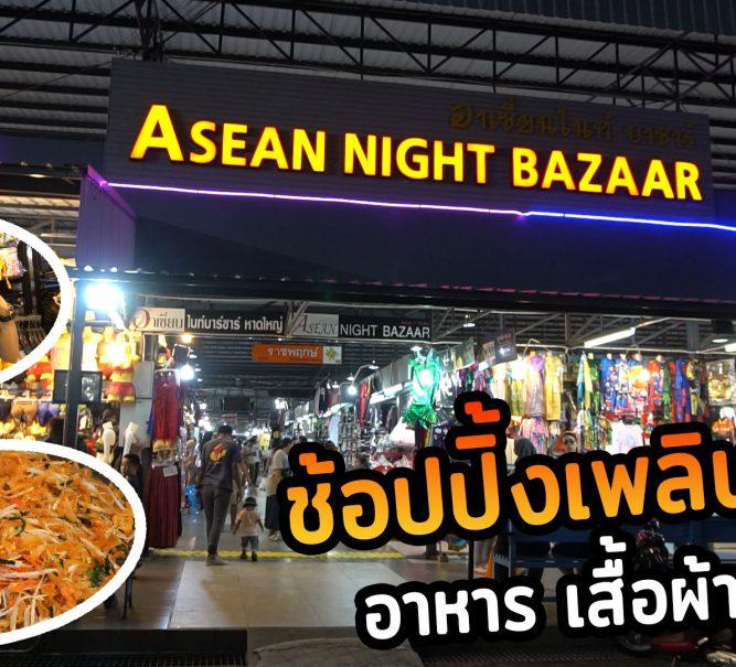 Asean Night Bazaar ตลาดเปิดท้ายที่แรกในหาดใหญ่ -SogoodRv