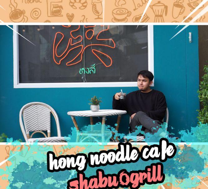 🍜Hong noodle cafe shabu&grill – SogoodRV