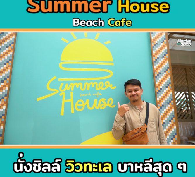 Summer House Beach Cafe | Sogood RV