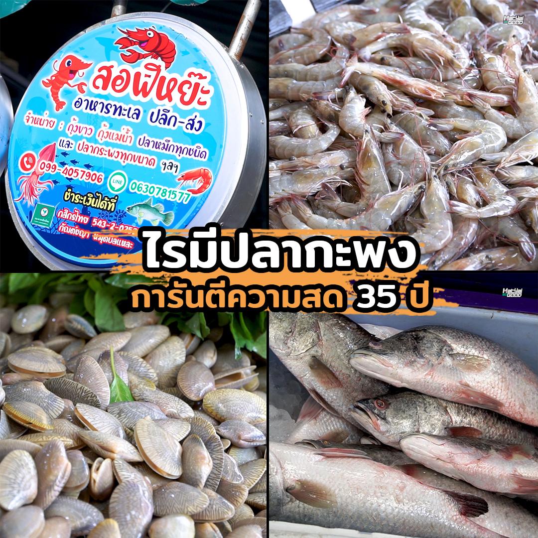ไรมีปลากะพง   Sogood RV