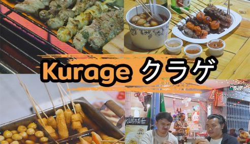 Kurage クラゲ | Sogood RV