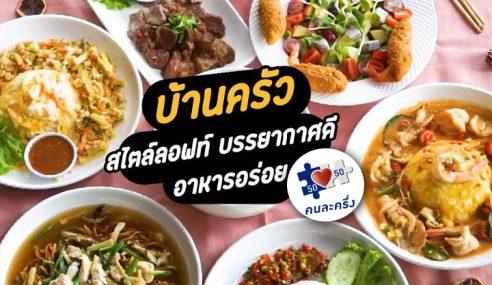 ร้านบ้านครัว อาหารอร่อย เครื่องดื่มดี  | Sogood RV
