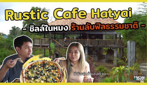 Rustic Cafe Hatyai | ไปต๊ะ