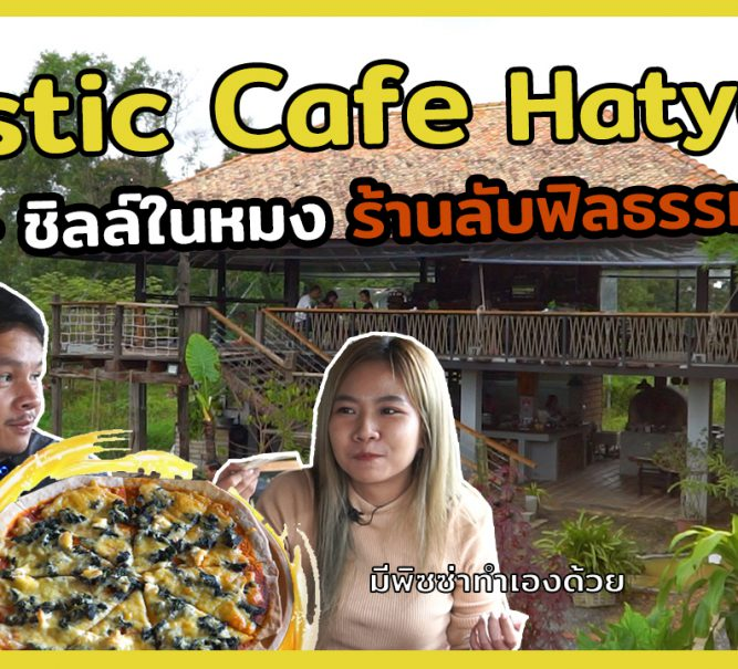Rustic Cafe Hatyai   ไปต๊ะ