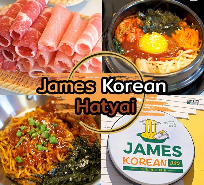 James Korean ปิ้งย่างก็มีชาบูก็มา | Sogood RV