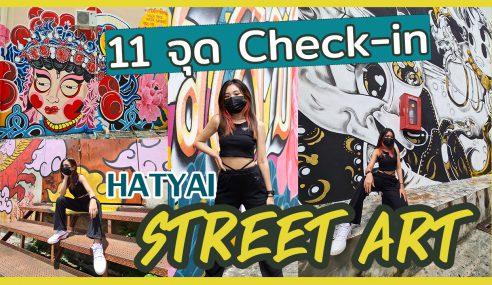 พาเที่ยว 11 จุด StreetArt Hatyai กลางเมืองหาดใหญ่ | ไปต่ะ
