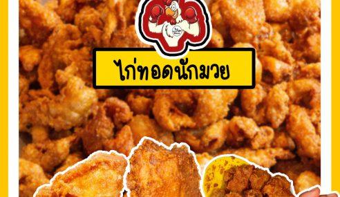 ไก่ทอดนักมวย | Sogood RV