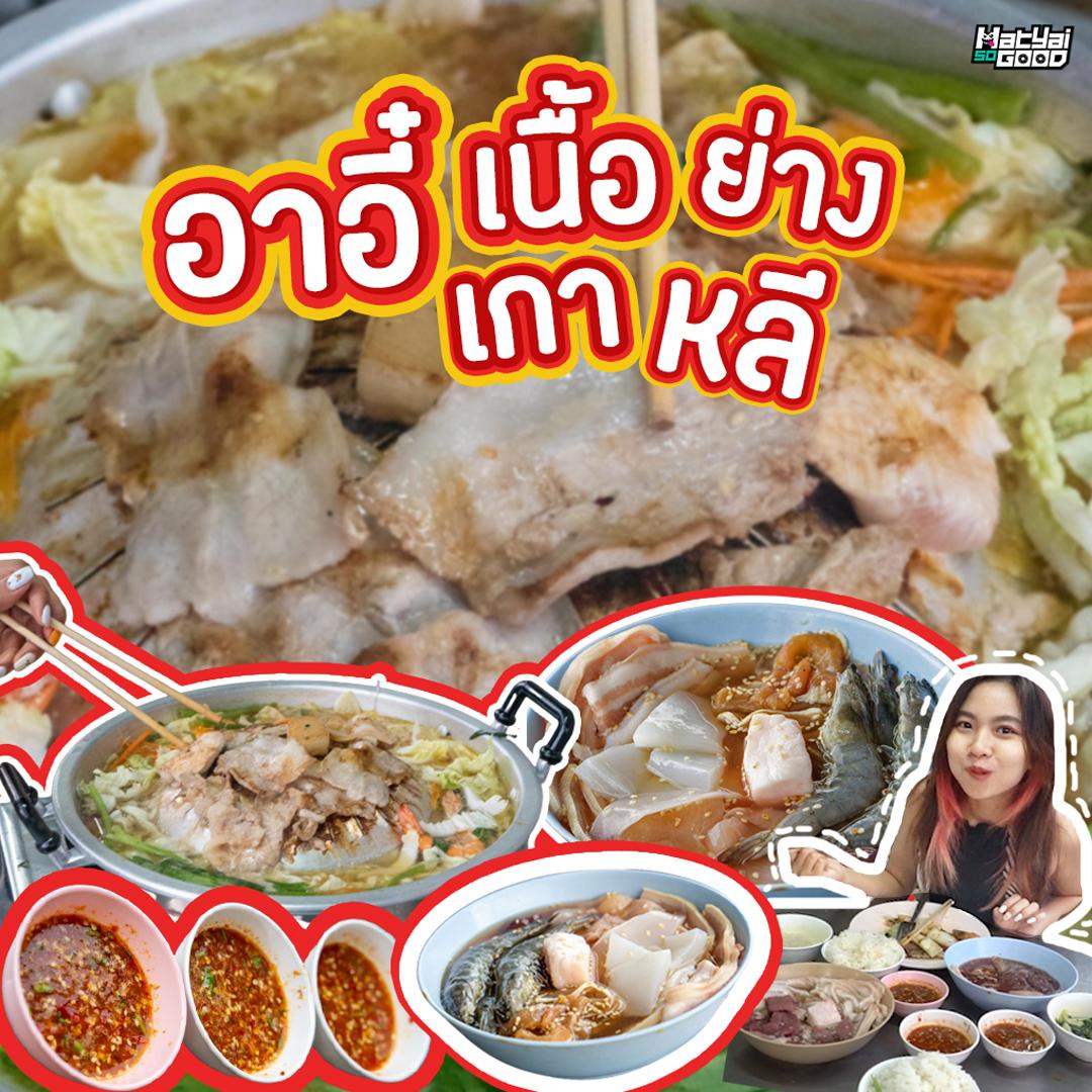 อาอี๋เนื้อย่างเกาหลี สาขา เขต 8 | Sogood RV