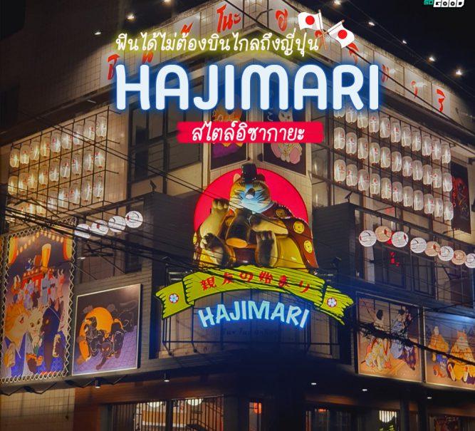 Hajimari Izakaya   Sogood RV