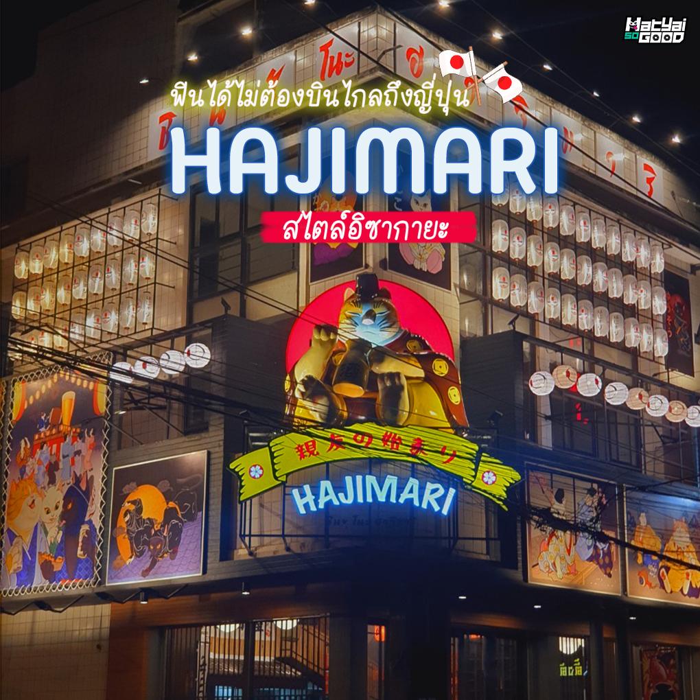 Hajimari Izakaya | Sogood RV